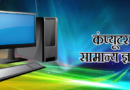 Computer General Knowledge Part-17