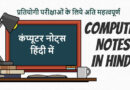 Computer General Knowledge Part-16
