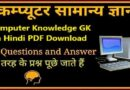 Computer General Knowledge Part-15