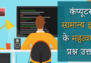 Computer General Knowledge Part-18