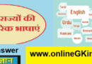 GK Questions and Answers on Languages in India