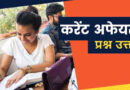 April 2021 Current Affairs in Hindi