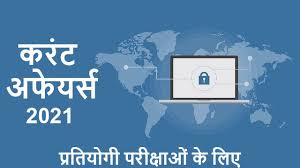 May 2021 Current Affairs in Hindi