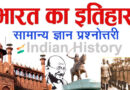 GK Questions and Answers on History of Modern India