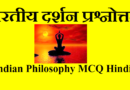 General Knowledge Quiz on the Heretic Schools of Indian Philosophy